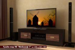Тумба под ТВ Мебелеф 1
