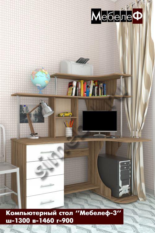 компьютерный стол Мебелеф-3