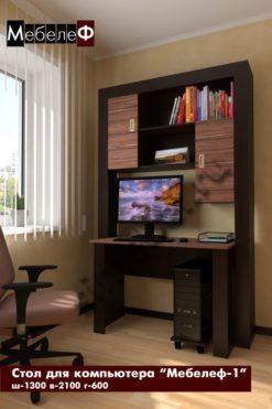 компьютерный стол Мебелеф-1