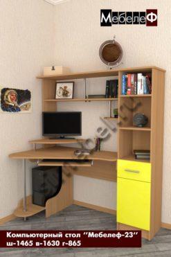 compyuterniy-stol-mebelef-23-zheltiy