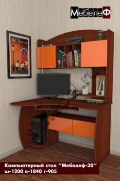 compyuterniy-stol-mebelef-30-oranzheviy