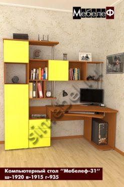 compyuterniy-stol-mebelef-31-zheltiy