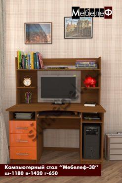 compyuterniy-stol-mebelef-38-oranzheviy