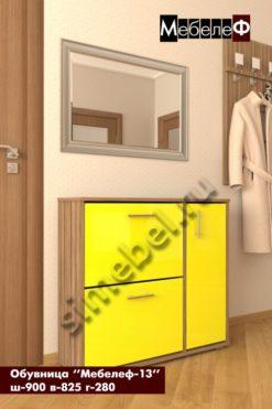 obuvnitsa-mebelef-13-yellow