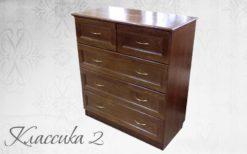 деревянный комод Классика-2